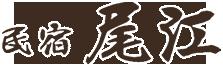 民宿 尾江